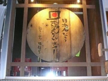 """【呑ん兵衛必見!】お肉×ワイン、サワー、日本酒!五反田で行くべき""""ひとり呑み""""酒場5選"""