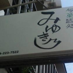 旬菜酒処 みゆき乃