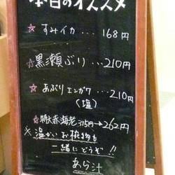 回し寿司 活 グランデュオ蒲田店