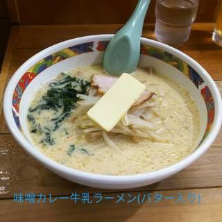 味噌カレー牛乳ラーメン