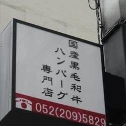 グリルアラベル 名古屋丸の内支店