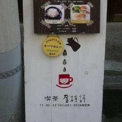 喫茶 居桂詩