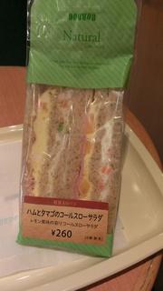 ハムとタマゴのコールスローサラダ