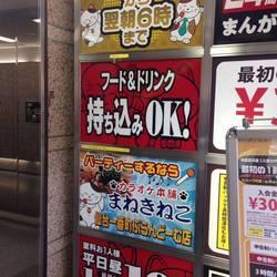 まねきねこ 仙台一番町ぶらんどーむ2号店