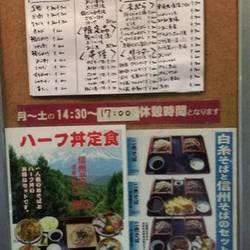 駒沢 そば蔵