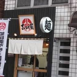 吉田屋 門前仲町店