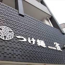 つけ麺 雀 夕陽丘店