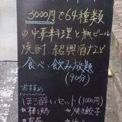 康記餃子 中華料理