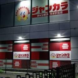 ジャンボカラオケ広場 ジャンカラ 六地蔵店