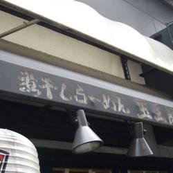 煮干しらーめん 玉五郎 東心斎橋店