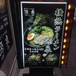 源泉 戸塚 本店