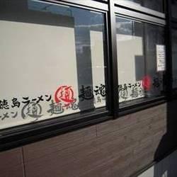徳島ラーメン 麺魂 京都久世店