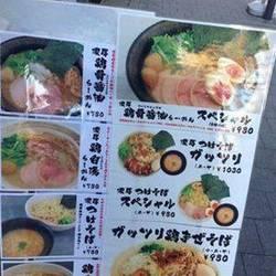 麺屋武一 横浜関内店