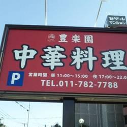 中華料理 豊楽園