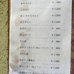 びーふてい 学芸大学店