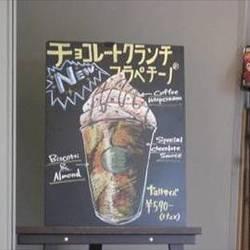 スターバックスコーヒー ららぽーと豊洲 シーサイドデッキ店