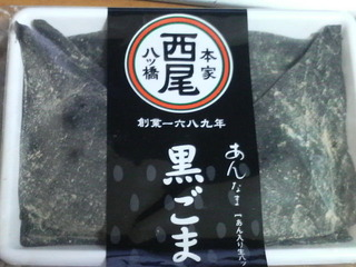 八ッ橋 黒ごま