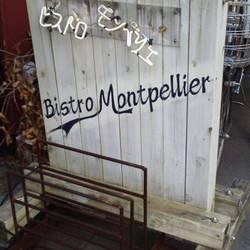 ビストロ モンペリエ