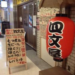 四文屋 札幌駅前店