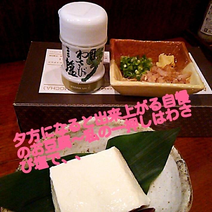 手づくり豆腐