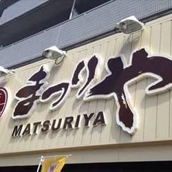 釧路発回転寿司まつりや 山鼻店