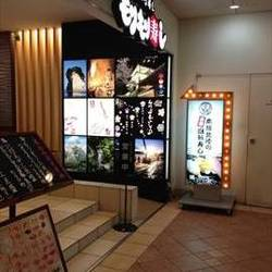 もりもり寿し マリンピア神戸店
