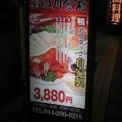 中華料理 四川食府