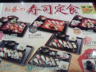 お昼の寿司定食