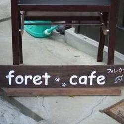 フォレ カフェ