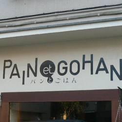 3trois PAINetGOHAN