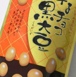 きなチョコ黒大豆
