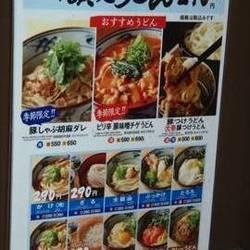 宮武讃岐うどんコクーンシティ 埼玉新都心店