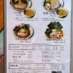 麺屋 みちしるべ