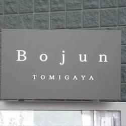 Cafe&SAKANA Bistro Bojun tomigaya