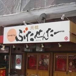 ぶたせんたー 薬研堀店