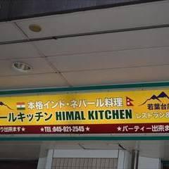 ヒマールキッチン 若葉台店