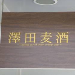 澤田 麦酒