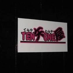 TEN矢ONE屋