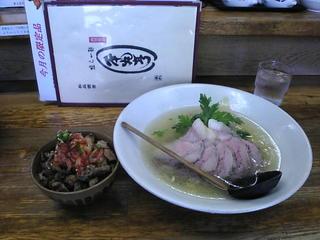 塩釜焼チャーシュー塩らー麺