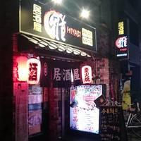 大山地頭鶏と海鮮居酒屋雅 西川口店