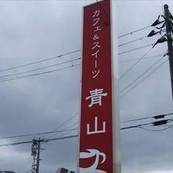 カフェ青山 新潟南店