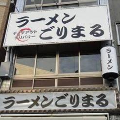 ごりまる 鶴舞駅前店