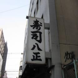 寿司 八正