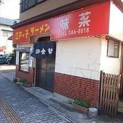 江戸っ子ラーメン味菜