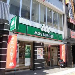 モスバーガー 地下鉄赤塚店