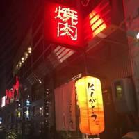 焼肉にくがとう 名古屋店