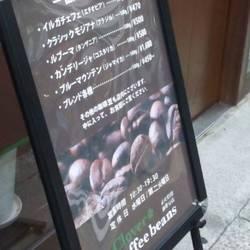 Clover coffee beans