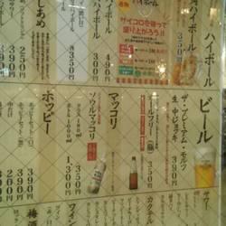 串カツ田中 赤坂店