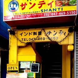 インド料理 サンティ