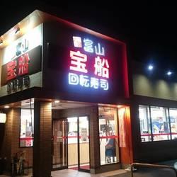回転寿司 宝船 飛騨高山店